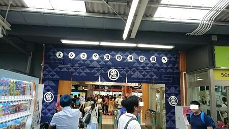 鬼怒川温泉駅.jpg