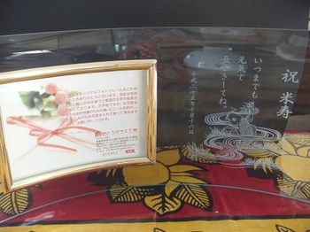 米寿お祝い10.jpg