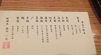 米寿お祝い2.jpg