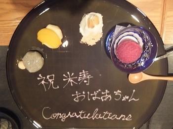 米寿お祝い4.jpg